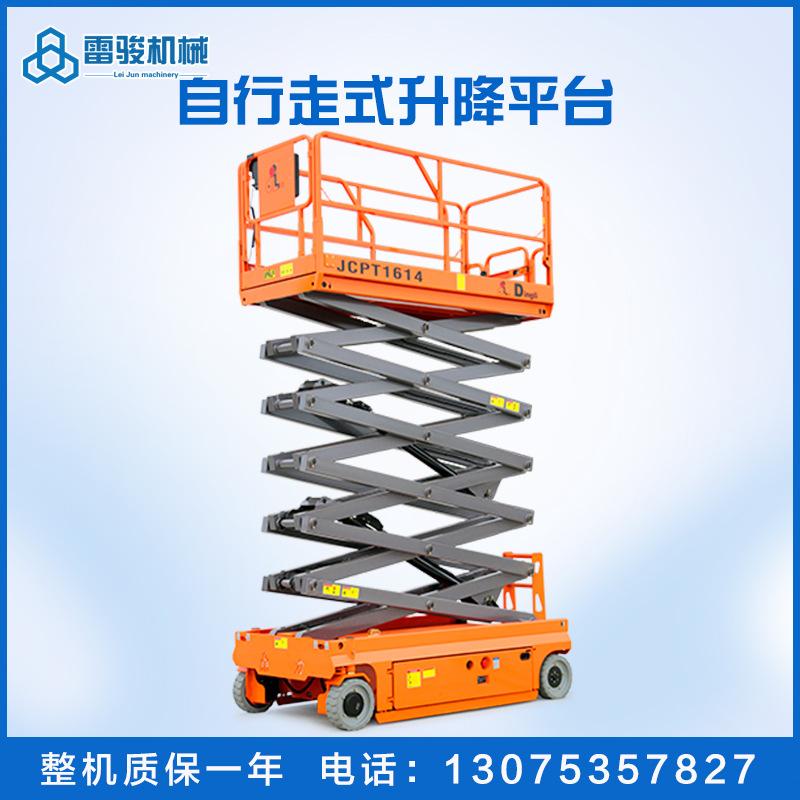 自行走式升降机