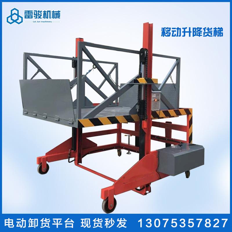集装箱货车固定电动液压登车桥